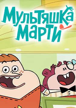 Мультяшка Марти 2017 Nickelodeon смотреть онлайн