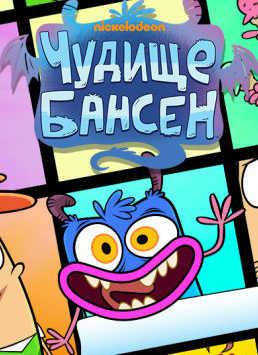 Чудище Бансен Nickelodeon 2017 смотреть онлайн