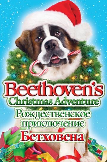 Рождественское приключение Бетховена смотреть онлайн