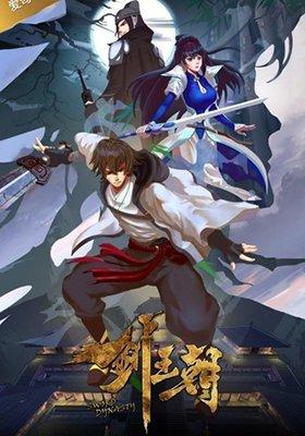Династия Меча / Sword Dynasty 2017 смотреть онлайн
