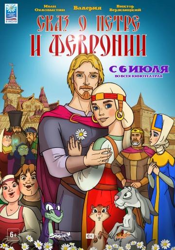 Сказ о Петре и Февронии (2017) смотреть онлайн