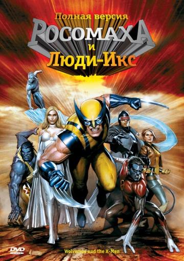 Росомаха и Люди Икс. Начало смотреть онлайн