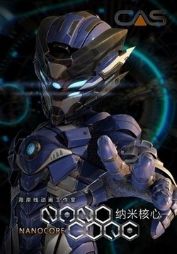 Нано Ядро / Nano Core 1,2,3 сезон смотреть онлайн