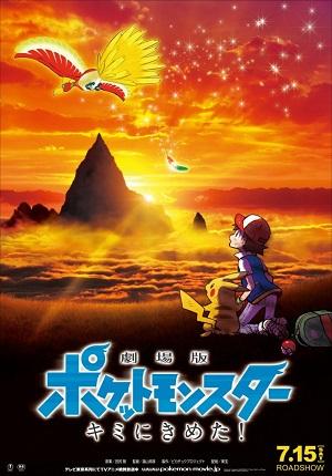 Покемон Фильм 20: Я выбираю тебя! / Pokemon: Kimi ni Kimeta! смотреть онлайн