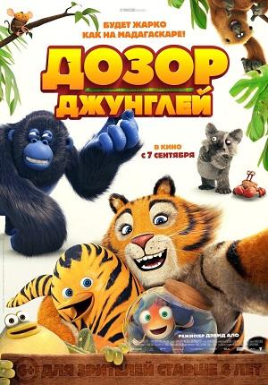 Дозор джунглей (2017) смотреть онлайн