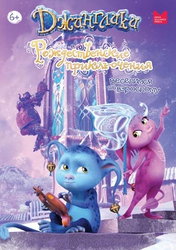 Джинглики: Рождественские приключения (2019)