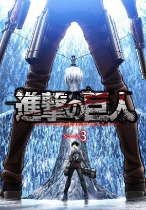 Вторжение Титанов / Атака Гигантов 3 сезон смотреть онлайн