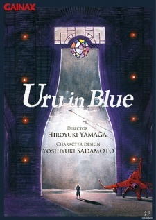Синий Уру / Aoki Uru 2018 смотреть онлайн