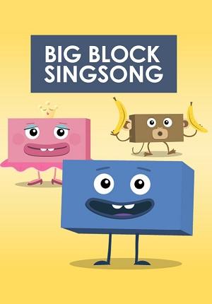Большой блок поет песню / Big Block SingSong Disney смотреть онлайн