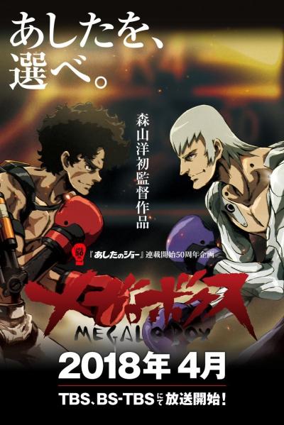 Megalo Box / Мегалобокс (2018) 1 сезон смотреть онлайн