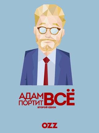 Адам портит всё (2018) 1,2 сезон