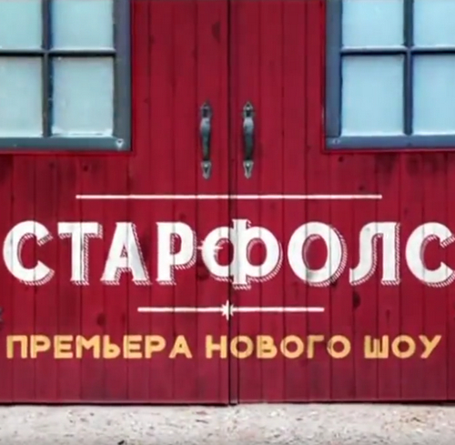 Старфолс никелодеон (2018) 1,2 сезон