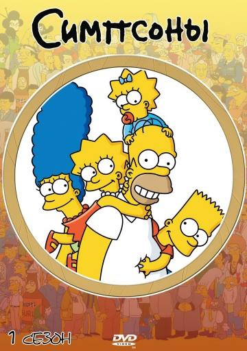 Симпсоны все серии смотреть онлайн