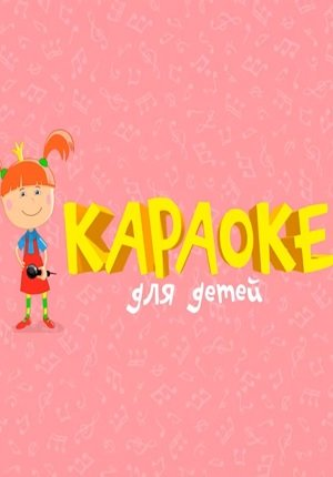 Караоке для детей / Песенки малышам смотреть онлайн