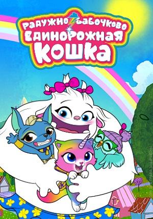 Радужно бабочково единорожная кошка 1 сезон смотреть онлайн