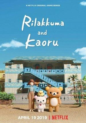 Рилаккума и Каору смотреть онлайн