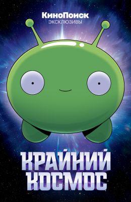Крайний космос / Космо рубеж (2019) 2 сезон смотреть онлайн