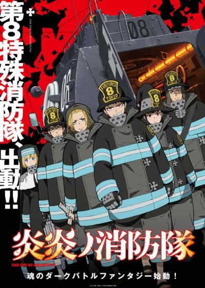 Пламенная бригада пожарных (2019) 1 сезон смотреть онлайн