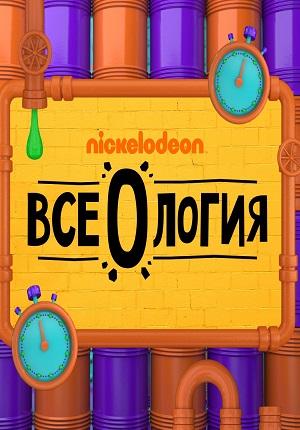 Всеология 1 сезон (никелодеон) смотреть онлайн